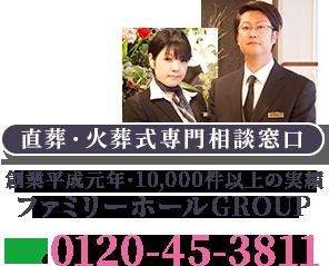 【公式】直葬・火葬式専門相談窓口