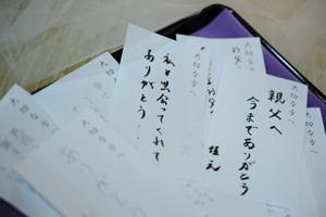 ファミリーホール鶴ヶ峰の海洋散骨、大切な方へのお手紙