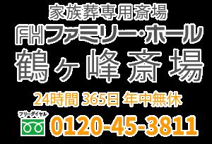 家族葬専用斎場ファミリーホール鶴ヶ峰