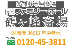 ファミリー・ホール鶴ヶ峰斎場 横浜市旭区の葬儀社・斎場(葬儀式場)