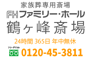 【公式】ファミリー・ホール鶴ヶ峰斎場|横浜市旭区の葬儀社・斎場(葬儀式場)