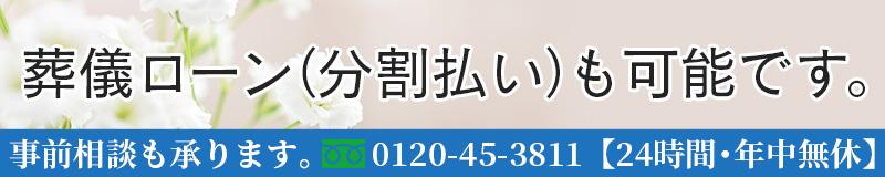 ファミリーホール鶴ヶ峰は葬儀ローンも可能です。