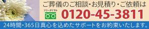 ファミリーホール鶴ヶ峰 0120-45-3811