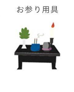 ファミリーホール鶴ヶ峰、1日家族葬プラン内容・お参り用具