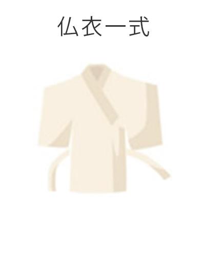 ファミリーホール鶴ヶ峰、1日家族葬プラン内容・仏衣一式