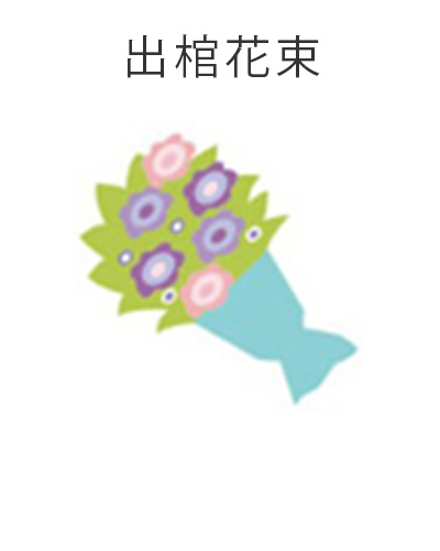 ファミリーホール鶴ヶ峰、1日家族葬プラン内容・出棺花束