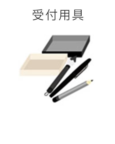 ファミリーホール鶴ヶ峰、1日家族葬プラン内容・受付用具