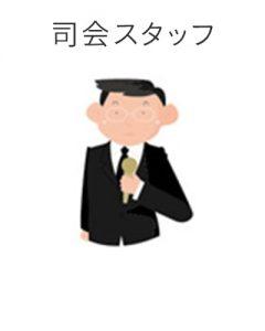 ファミリーホール鶴ヶ峰、1日家族葬プラン内容・司会スタッフ