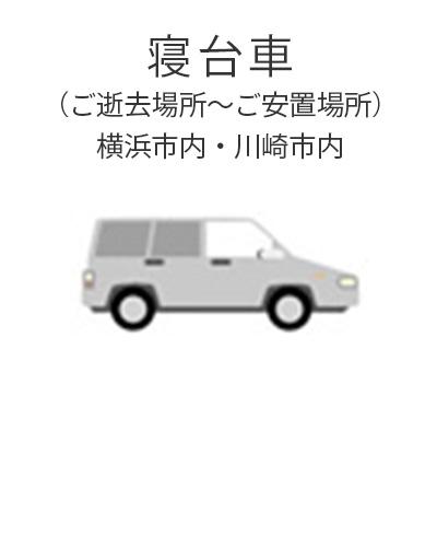 ファミリーホール鶴ヶ峰、1日家族葬プラン内容・寝台車