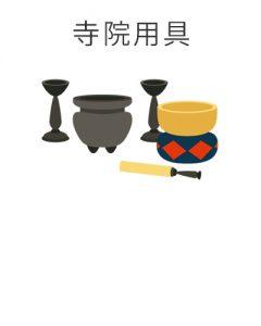 ファミリーホール鶴ヶ峰、1日家族葬プラン内容・寺院用具