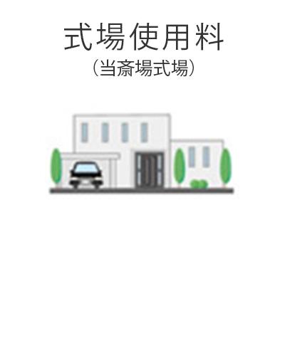 ファミリーホール鶴ヶ峰、1日家族葬プラン内容・式場使用料