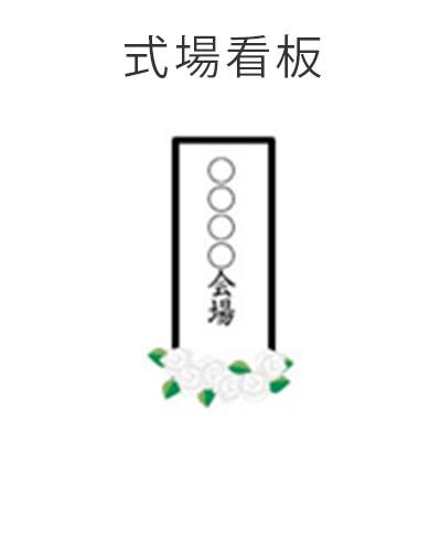 ファミリーホール鶴ヶ峰、1日家族葬プラン内容・式場看板