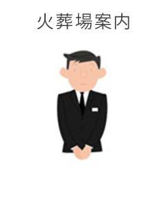 ファミリーホール鶴ヶ峰、1日家族葬プラン内容・火葬場案内