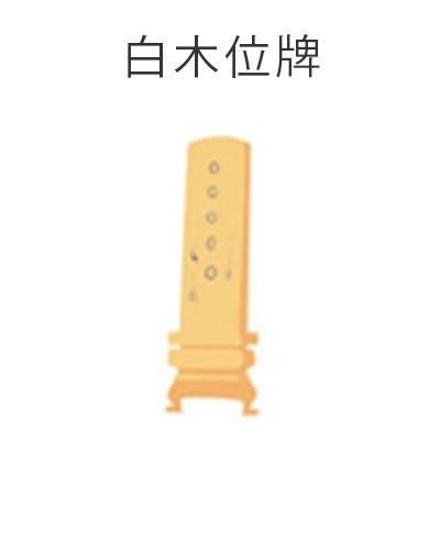 ファミリーホール鶴ヶ峰、1日家族葬プラン内容・白木位牌