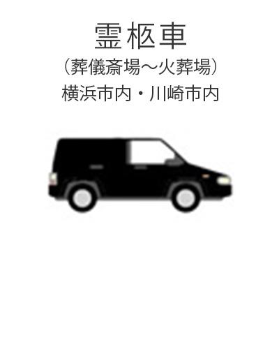 ファミリーホール鶴ヶ峰、1日家族葬プラン内容・霊柩車