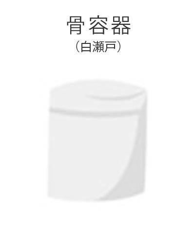 ファミリーホール鶴ヶ峰、1日家族葬プラン内容・骨容器