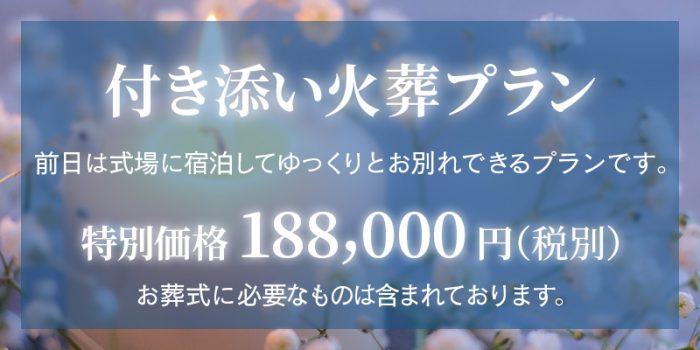 ファミリーホール鶴ヶ峰、付き添い火葬プラン188,000円