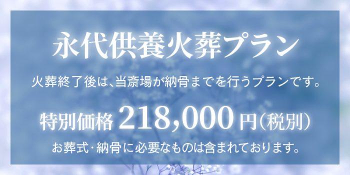 ファミリーホール鶴ヶ峰、永代供養火葬プラン218,000円