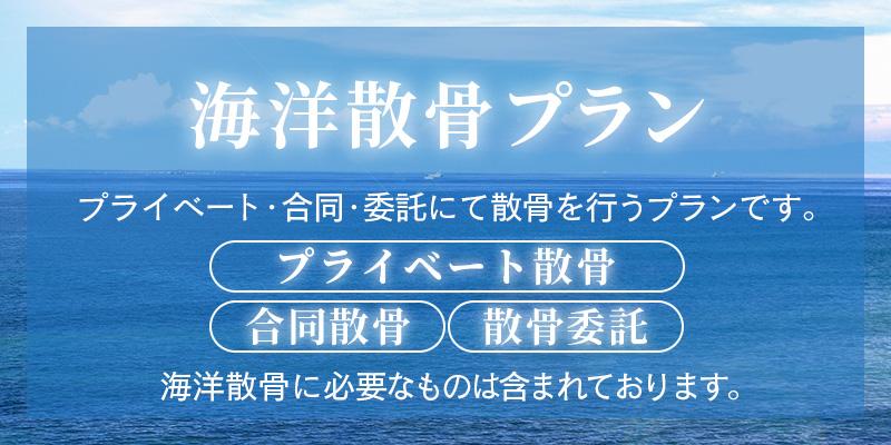 ファミリーホール鶴ヶ峰の選べる海洋散骨