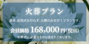 ファミリーホール鶴ヶ峰の火葬プラン
