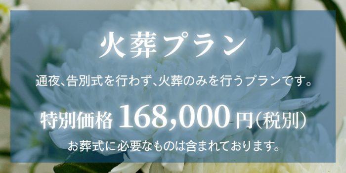 ファミリーホール鶴ヶ峰、火葬プラン168,000円