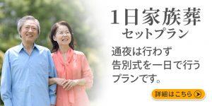 ファミリーホール鶴ヶ峰の1日家族葬プラン