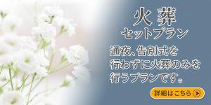 ファミリーホール鶴ヶ峰の火葬セットプラン