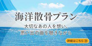 ファミリーホール鶴ヶ峰の海洋散骨プラン