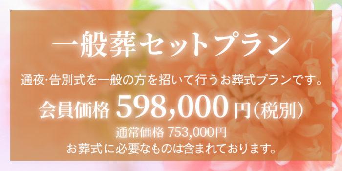 ファミリーホール鶴ヶ峰、一般葬セットプラン598,000円