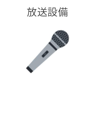 ファミリーホール鶴ヶ峰の一般葬プラン内容・放送設備
