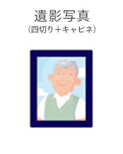 ファミリーホール鶴ヶ峰の一般葬プラン内容・遺影写真