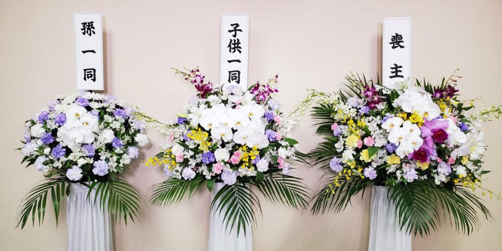 ファミリーホール鶴ヶ峰、ご家族花のご紹介