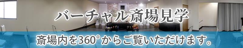 ファミリーホール鶴ヶ峰・バーチャル式場見学360°ビュー