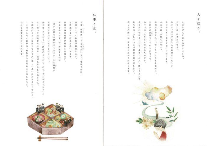 ファミリーホール鶴ヶ峰、精進料理のご紹介