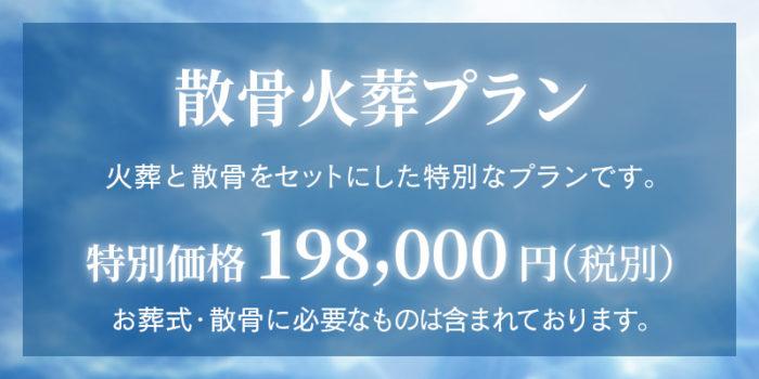 ファミリーホール鶴ヶ峰、散骨火葬プラン198,000円
