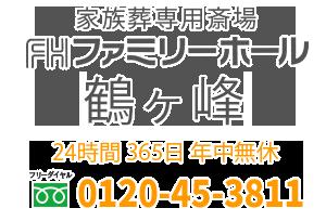 【公式】ファミリーホール鶴ヶ峰 横浜市旭区の葬儀社・斎場(葬儀式場)