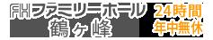 ファミリーホール鶴ヶ峰は24時間年中無休です