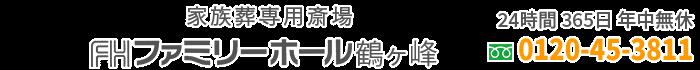 家族葬専用斎場、ファミリーホール鶴ヶ峰0120-45-3811