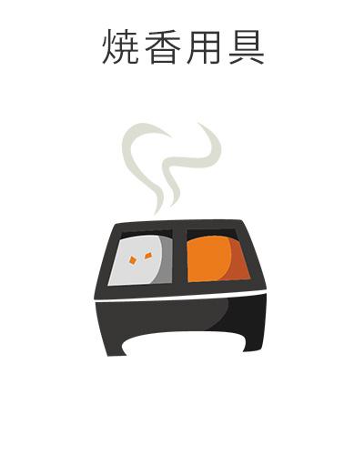ファミリーホール鶴ヶ峰、1日家族葬プランの内容・焼香用具