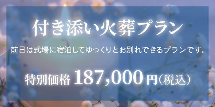 ファミリーホール鶴ヶ峰、付き添い火葬プラン187,000円