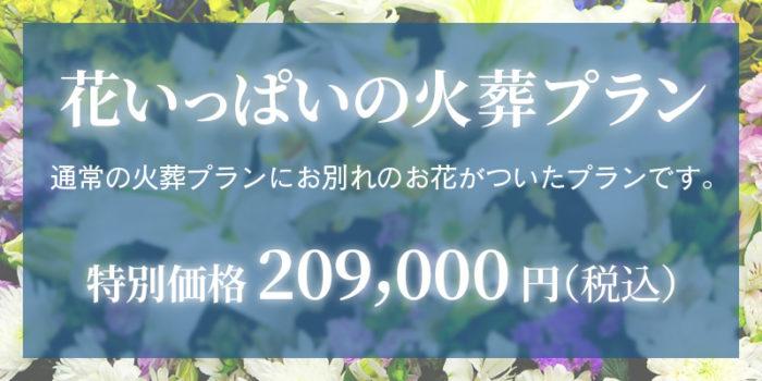 ファミリーホール鶴ヶ峰、花いっぱいの火葬プラン209,000円