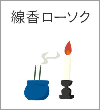 ファミリーホール鶴ヶ峰、シンプル火葬プランの内容・線香ローソク