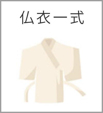ファミリーホール鶴ヶ峰、シンプル火葬プランの内容・仏衣一式