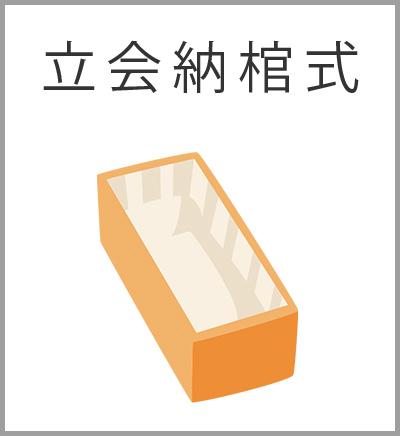 ファミリーホール鶴ヶ峰、シンプル火葬プランの内容・立会納棺式