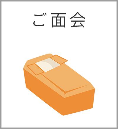 ファミリーホール鶴ヶ峰、シンプル火葬プランの内容・ご面会