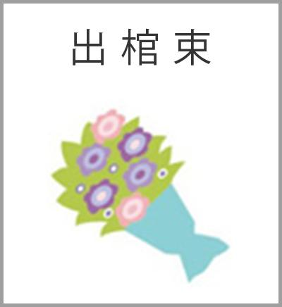 ファミリーホール鶴ヶ峰、花いっぱい火葬プラン内容・出棺束