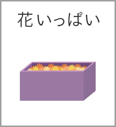 ファミリーホール鶴ヶ峰、花いっぱい火葬プラン内容・花いっぱい