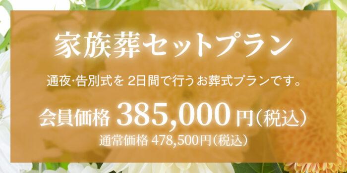 ファミリーホール鶴ヶ峰、家族葬セットプラン385,000円