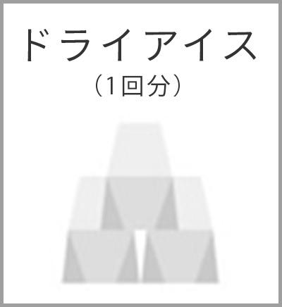 ファミリーホール鶴ヶ峰、ドライアイス1回分