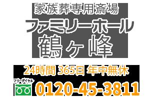 家族葬専用斎場、ファミリーホール鶴ヶ峰